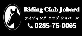 ライディングクラブ ジョバール